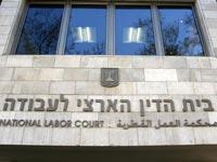 בית הדין לעבודה בית הדין הארצי  לעבודה